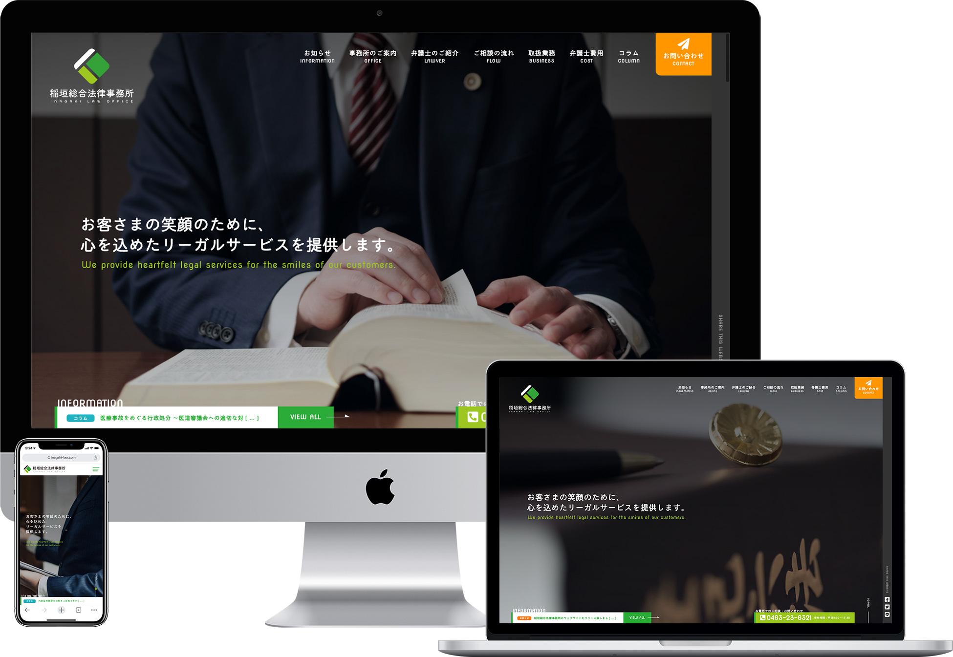 稲垣総合法律事務所